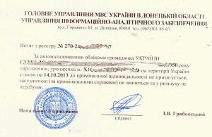Справку о несудимости из Украины теперь будет не нужна!?! Вопрос пока остается открытым