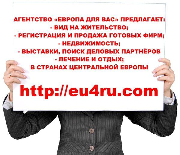 """Агентство """"Европа для Вас"""" откроет для Вас границы Европы"""