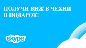 Вид на жительство и работу в Чехии получат сотрудники Skype